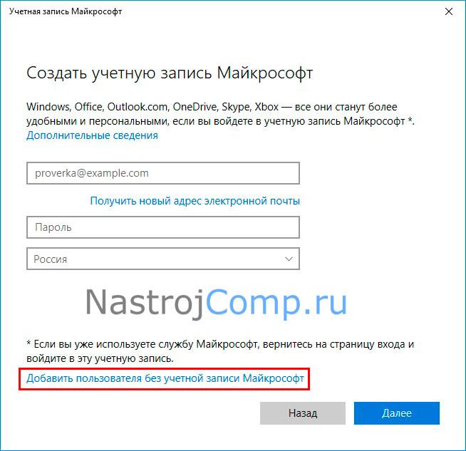 ссылка добавления пользователя без учетки microsoft