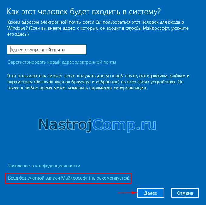 ссылка входа без учетки майкрософт в netplwiz