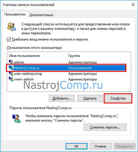 свойства новой учетной записи в netplwiz