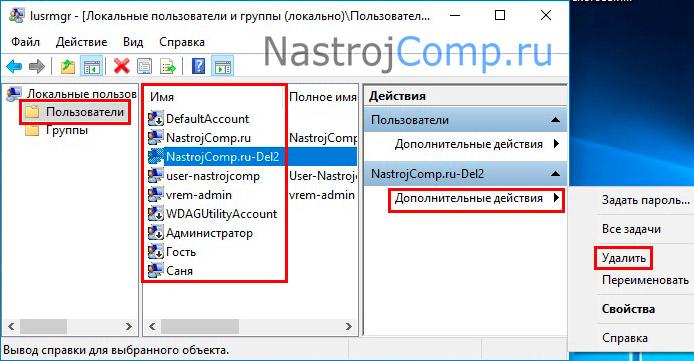 удаление пользователя в lusrmgr.msc