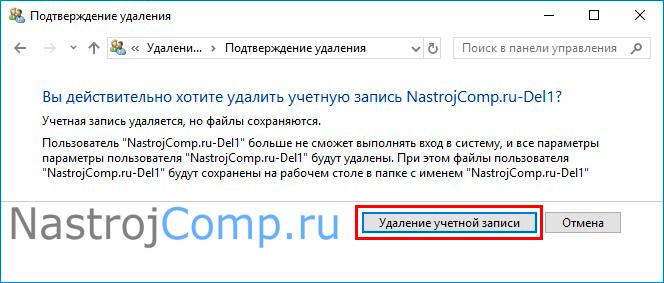 удаление профиля и сохранение файлов пользователя в панели управления