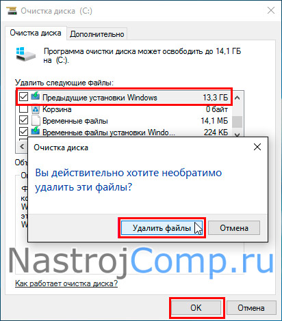 удаление windows.old в десятке через cleanmgr