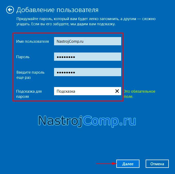 ввод данных для нового пользователя в netplwiz