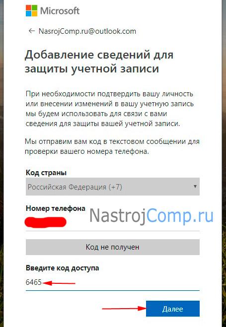 ввод кода с смс на сайте майкрософт