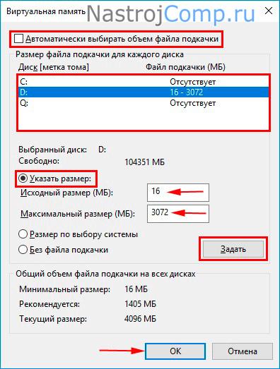 выбор оптимального размера файла подкачки