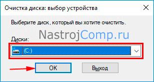 выбор системного диска для очистки