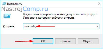 """запуск msconfig через """"выполнить"""""""