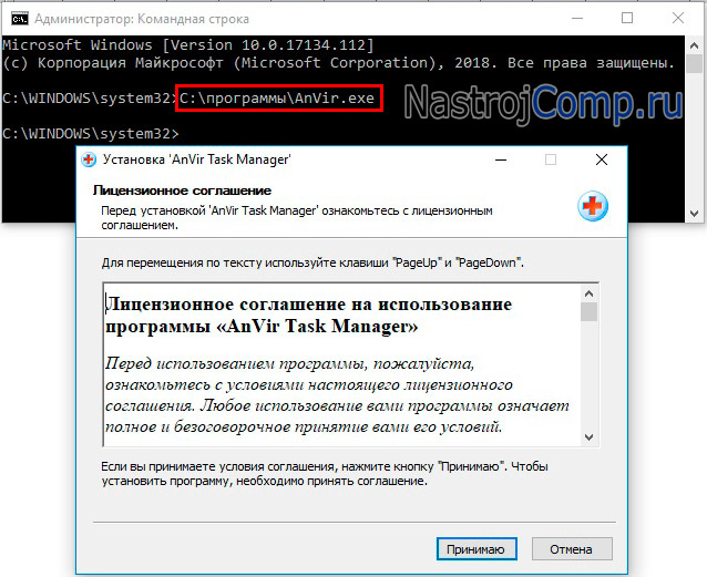 запуск программы в cmd windows 10