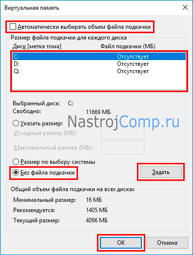 отключение файла подкачки windows 10