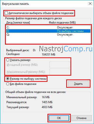 перенос файла подкачки windows 10
